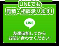 LINEでも見積・相談承ります!