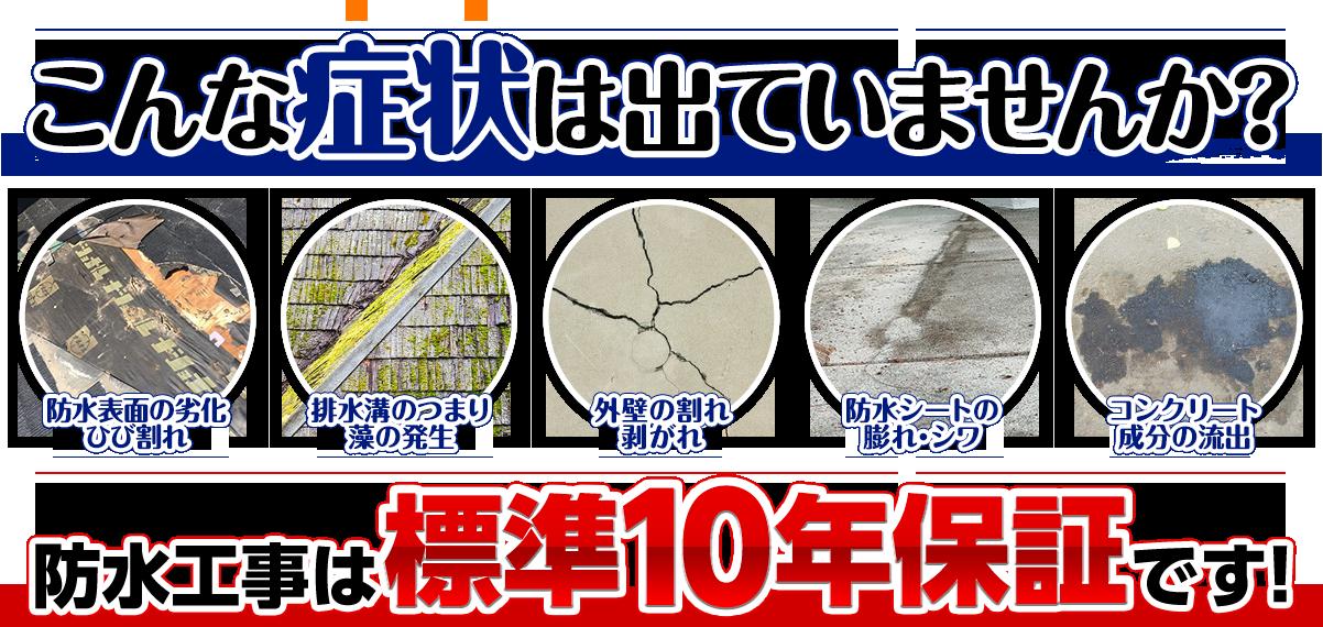 防水工事は標準10年保証です!