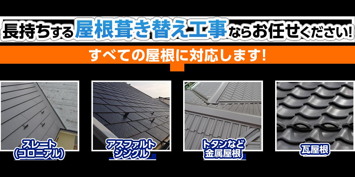 屋根カバー工事ならお任せください!葛飾、足立、江戸川の地域密着店!
