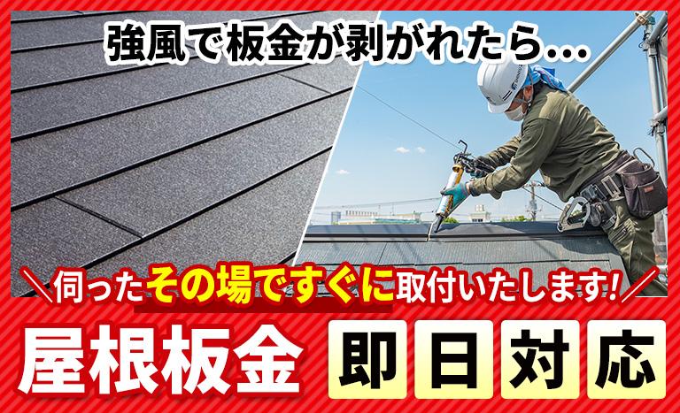 屋根板金即日対応!