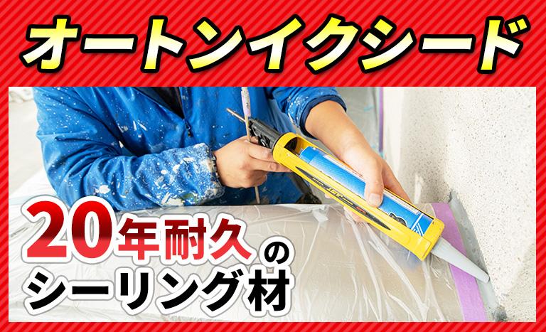 塗料よりも重要!?20年耐久のシーリング材︕